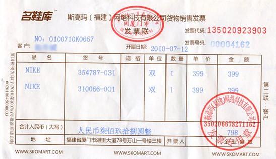 山东国税发票图片