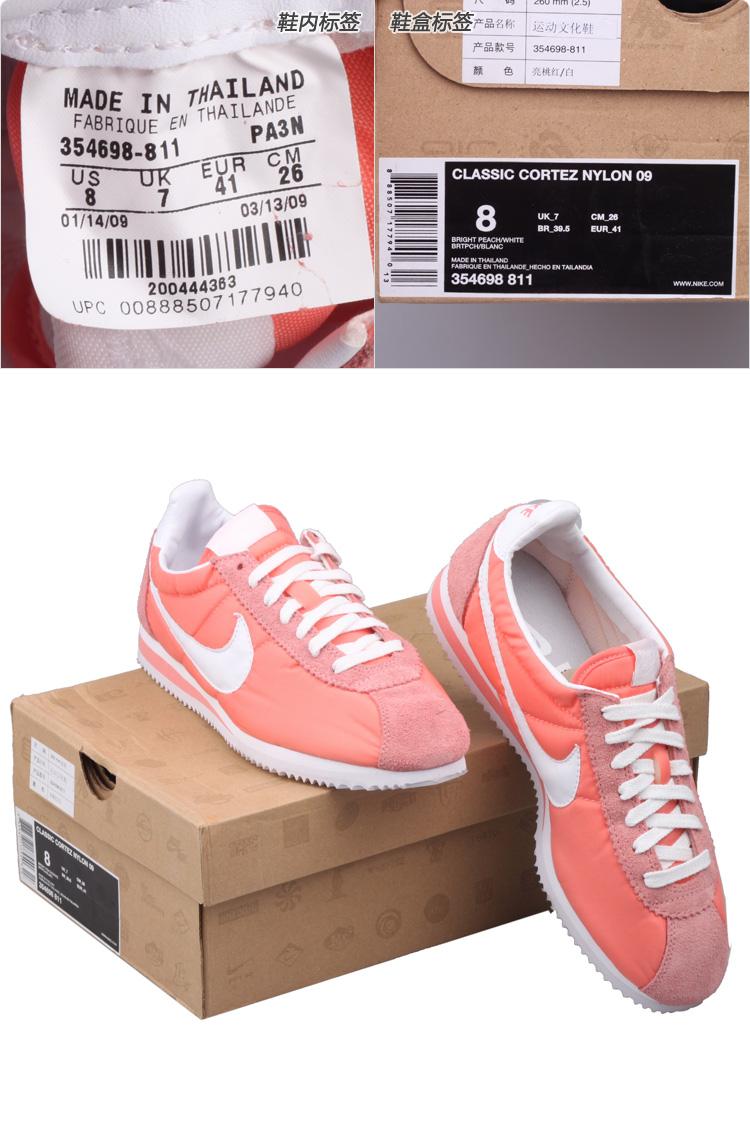 corteznylon09耐克休闲鞋