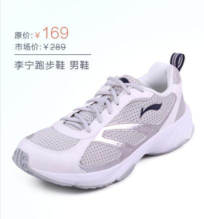 李宁运动鞋